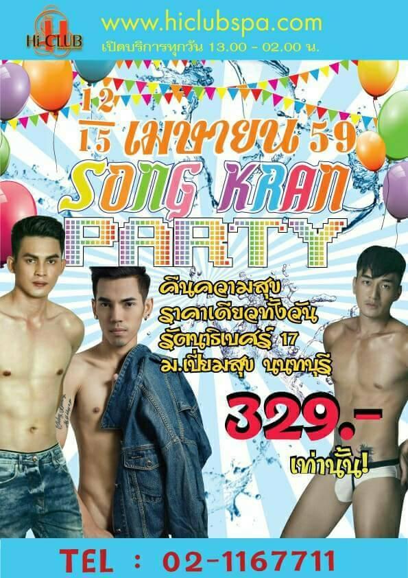 gay boys escort agency thailand